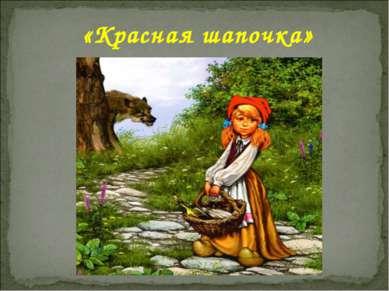 «Красная шапочка»
