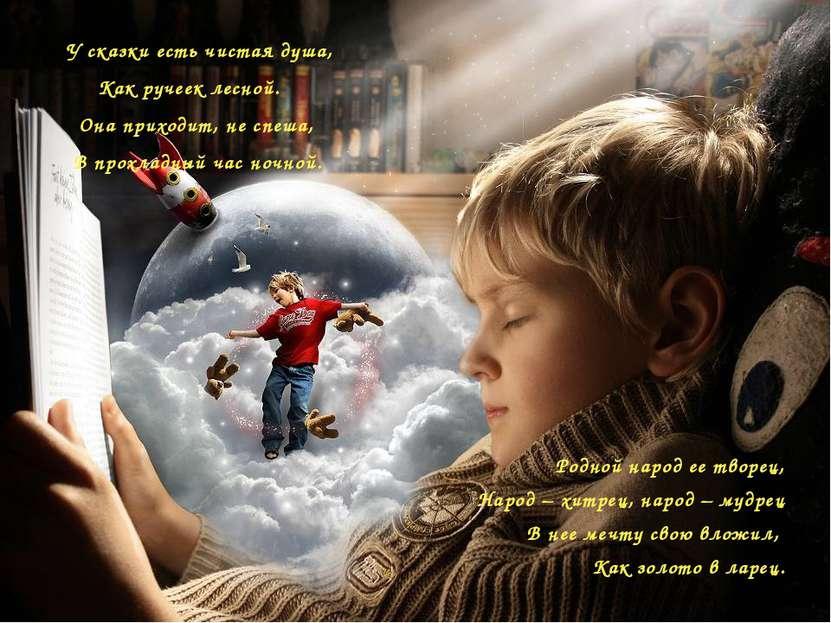 Родной народ ее творец, Народ – хитрец, народ – мудрец В нее мечту свою вложи...
