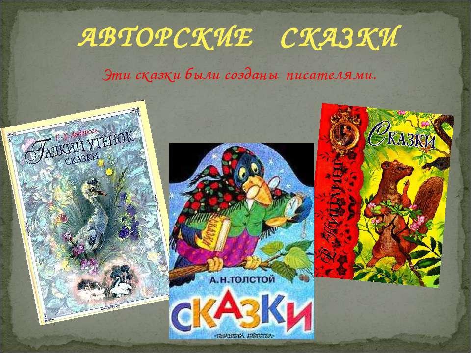 АВТОРСКИЕ СКАЗКИ Эти сказки были созданы писателями.