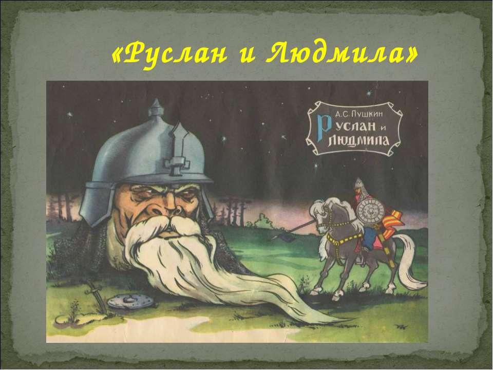 «Руслан и Людмила»