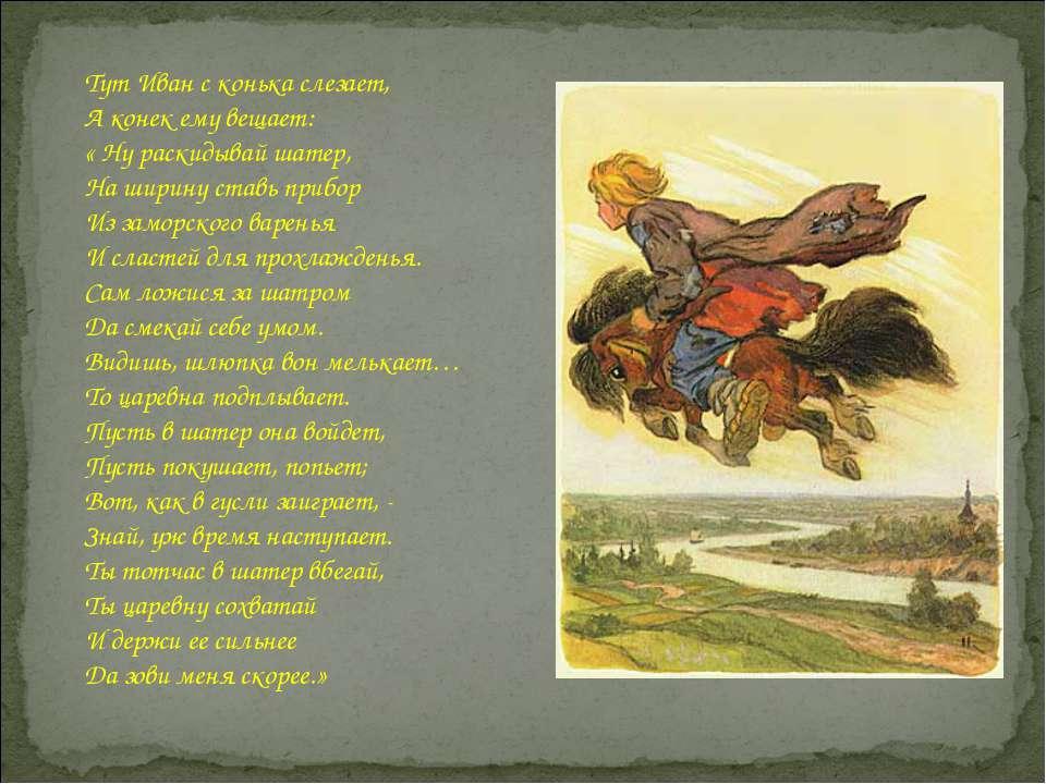 Тут Иван с конька слезает, А конек ему вещает: « Ну раскидывай шатер, На шири...