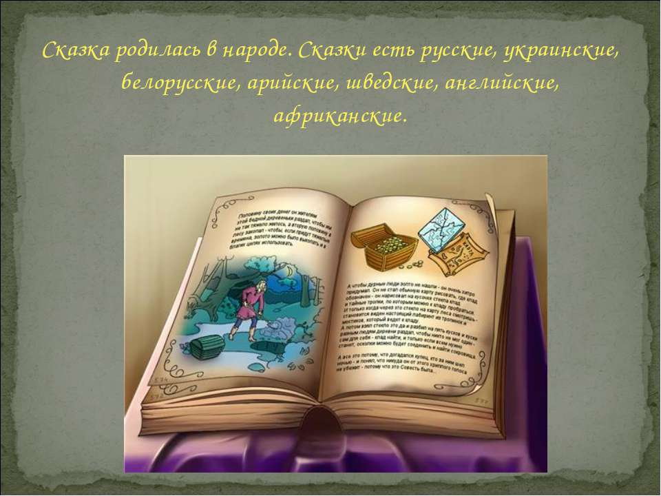 Сказка родилась в народе. Сказки есть русские, украинские, белорусские, арийс...