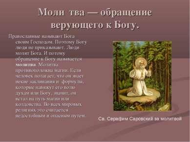Моли тва — обращение верующего к Богу. Православные называют Бога своим Госпо...