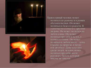 Православный человек может молиться по разному и в разных обстоятельствах. Он...