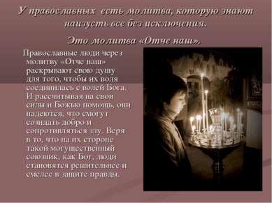 У православных есть молитва, которую знают наизусть все без исключения. Это м...