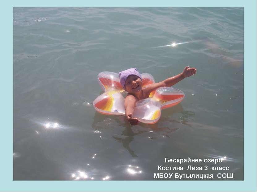 Бескрайнее озеро Костина Лиза 3 класс МБОУ Бутылицкая СОШ