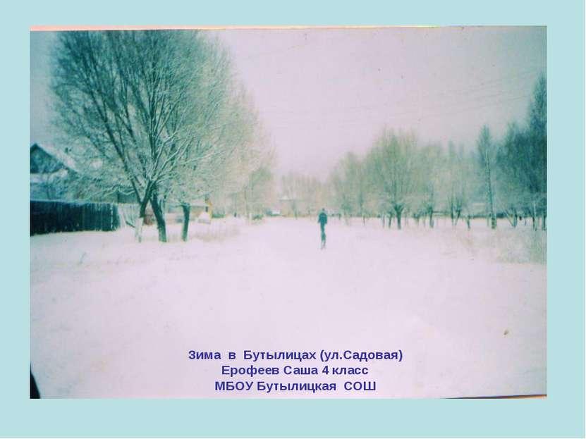 Зима в Бутылицах (ул.Садовая) Ерофеев Саша 4 класс МБОУ Бутылицкая СОШ