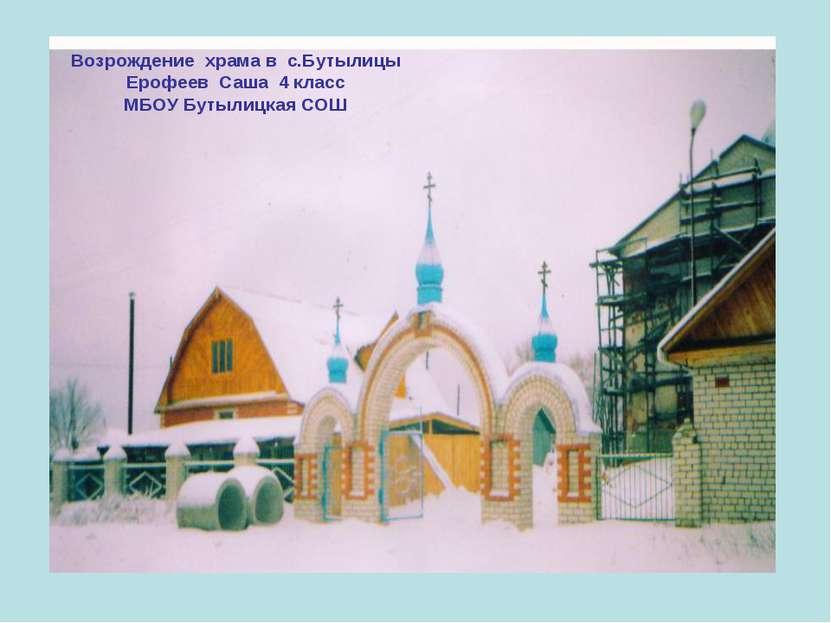Возрождение храма в с.Бутылицы Ерофеев Саша 4 класс МБОУ Бутылицкая СОШ
