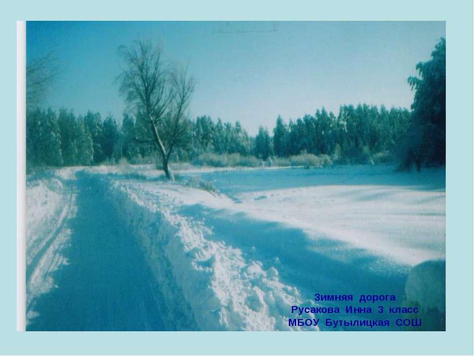 Зимняя дорога Русакова Инна 3 класс МБОУ Бутылицкая СОШ