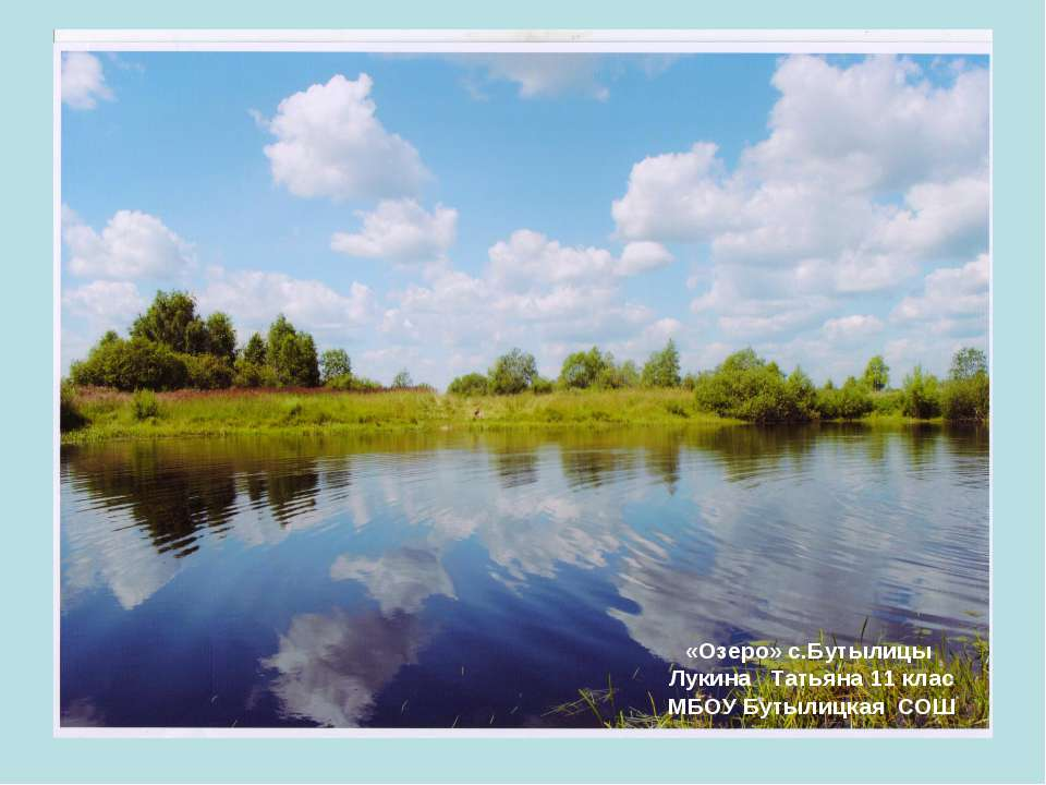 «Озеро» с.Бутылицы Лукина Татьяна 11 клас МБОУ Бутылицкая СОШ