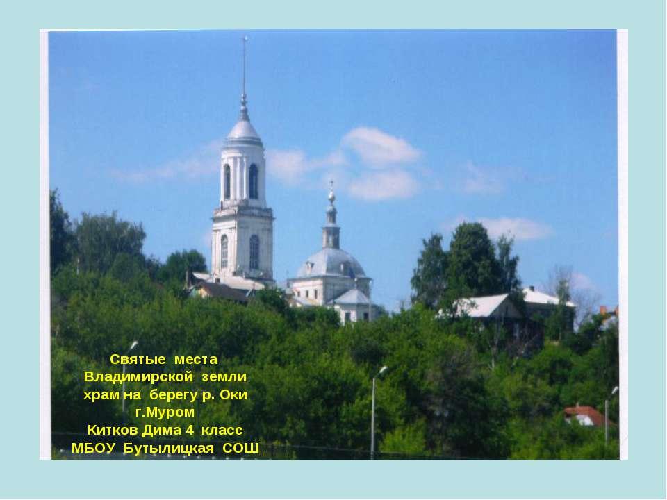 Святые места Владимирской земли храм на берегу р. Оки г.Муром Китков Дима 4 к...