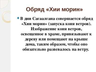 Обряд «Хии морин» В дни Сагаалгана совершается обряд «Хии морин» (запуска кон...