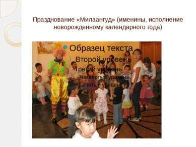 Празднование «Милаангуд» (именины, исполнение новорожденному календарного года)