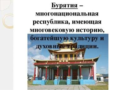 Бурятия – многонациональная республика, имеющая многовековую историю, богатей...