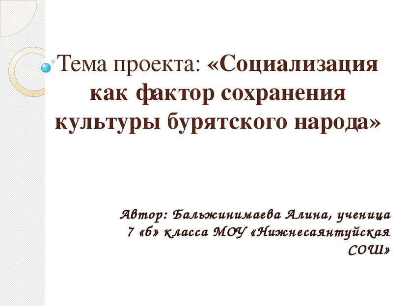 Тема проекта: «Социализация как фактор сохранения культуры бурятского народа»...
