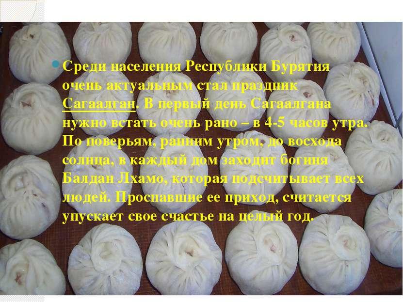 Среди населения Республики Бурятия очень актуальным стал праздник Сагаалган. ...