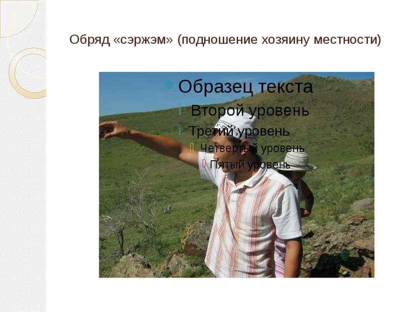 Обряд «сэржэм» (подношение хозяину местности)