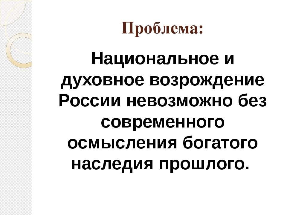 Проблема: Национальное и духовное возрождение России невозможно без современн...