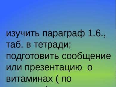 Домашнее задание: изучить параграф 1.6., таб. в тетради; подготовить сообщени...
