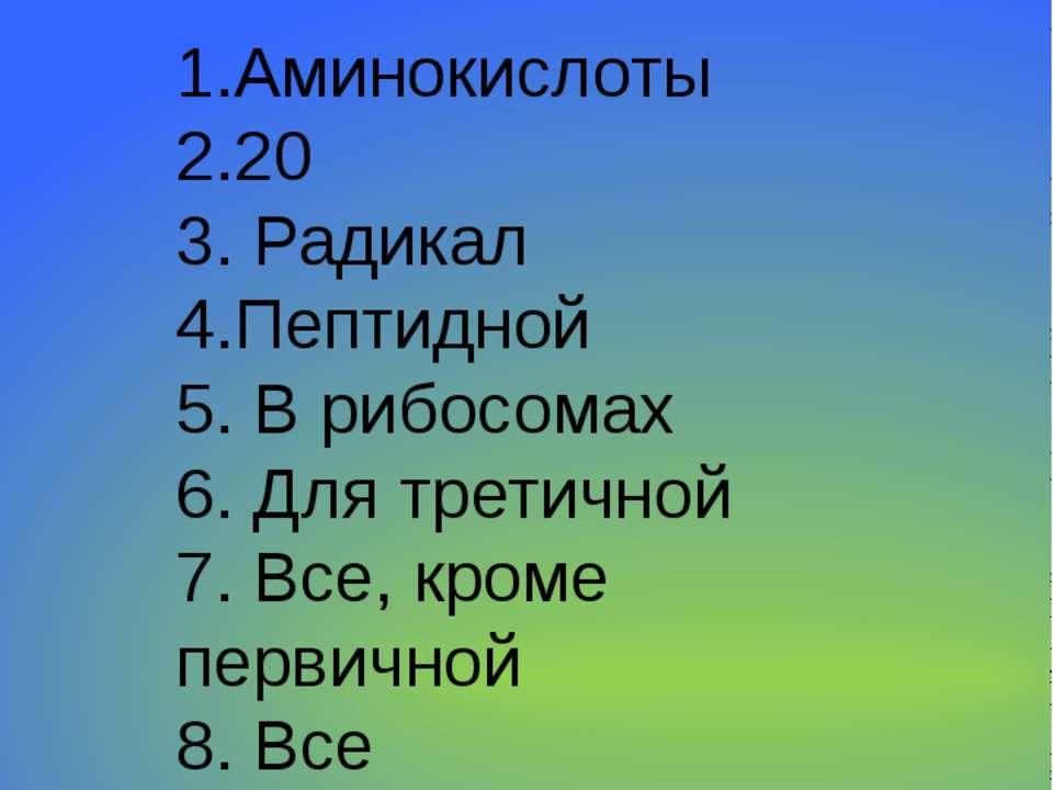 Эталон работы: 1.Аминокислоты 2.20 3. Радикал 4.Пептидной 5. В рибосомах 6. Д...