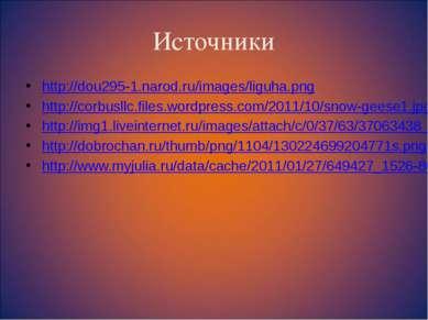 Источники http://dou295-1.narod.ru/images/liguha.png http://corbusllc.files.w...