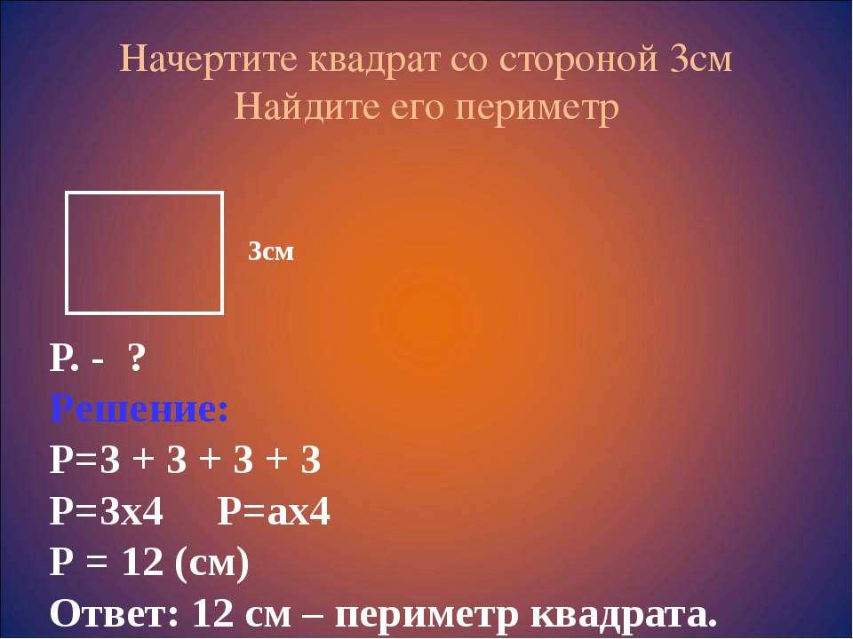 Начертите квадрат со стороной 3см Найдите его периметр Р. - ? Решение: Р=3 + ...