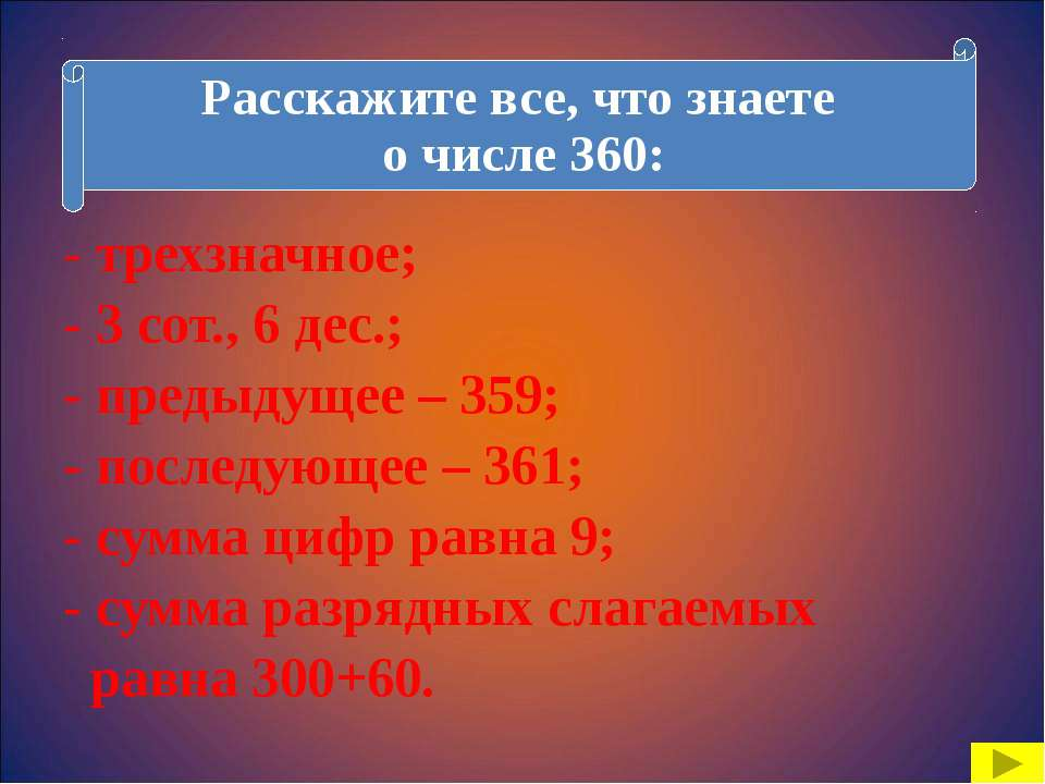- трехзначное; - 3 сот., 6 дес.; - предыдущее – 359; - последующее – 361; - с...