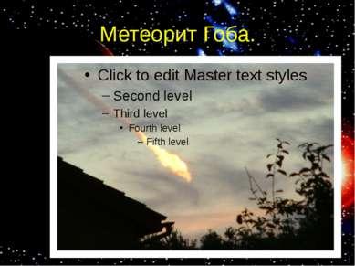 Метеорит Гоба.