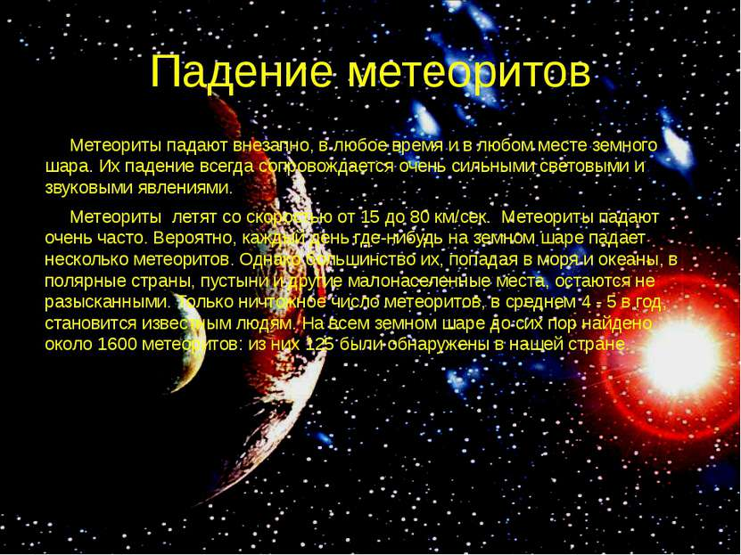 Падение метеоритов Метеориты падают внезапно, в любое время и в любом месте з...