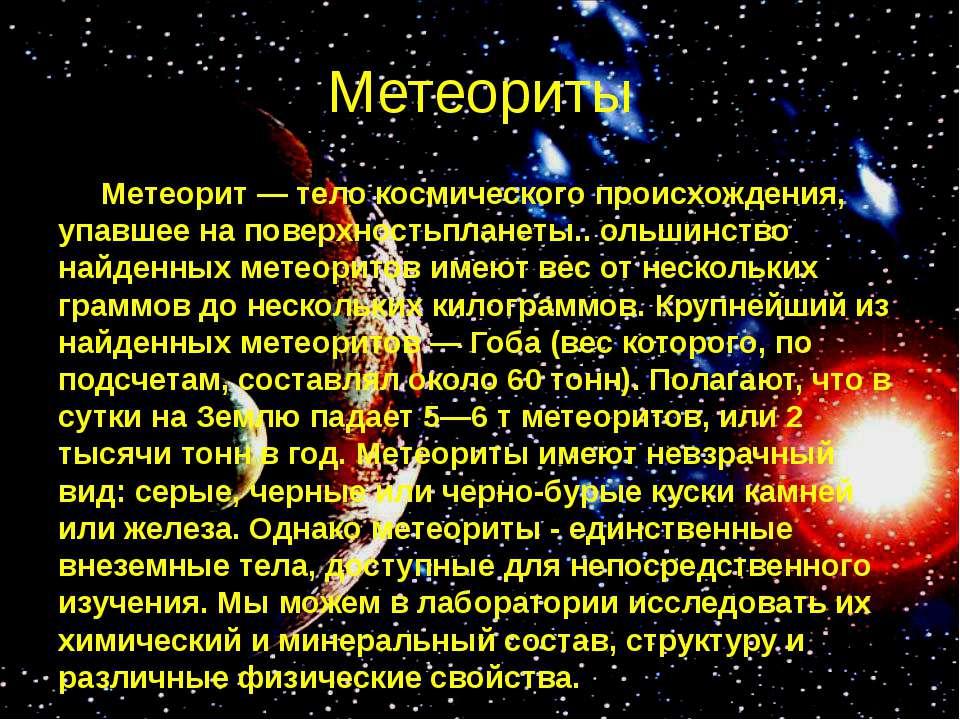 Метеориты Метеорит— тело космического происхождения, упавшее на поверхностьп...