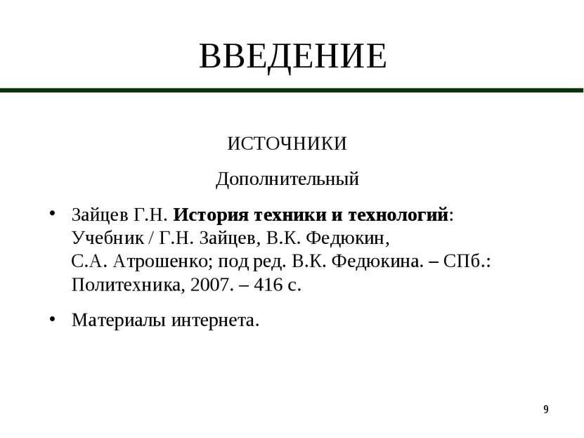 * ВВЕДЕНИЕ ИСТОЧНИКИ Дополнительный Зайцев Г.Н. История техники и технологий:...