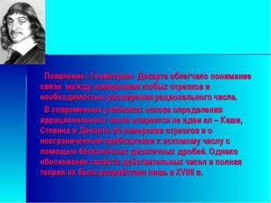 Появление «Геометрии» Декарта облегчило понимание связи между измерением любы...