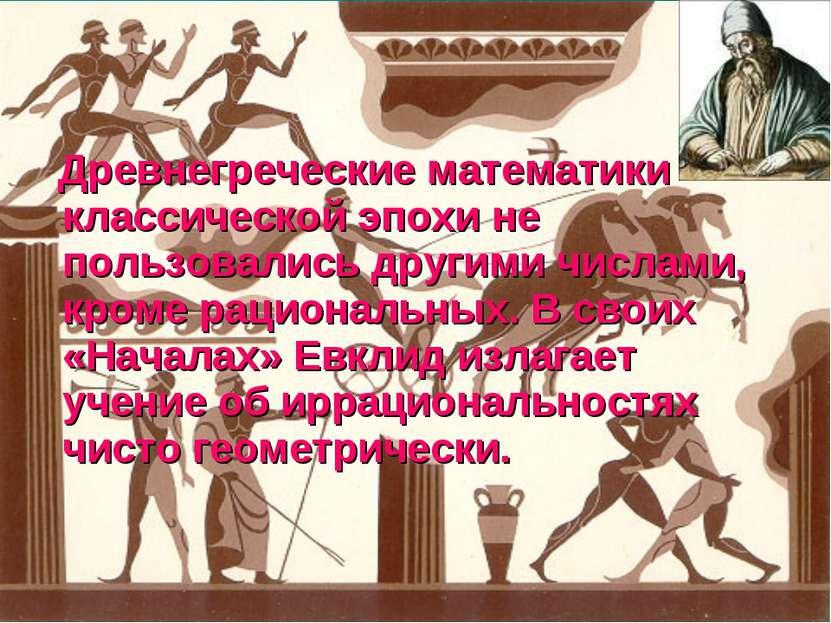 Древнегреческие математики классической эпохи не пользовались другими числами...
