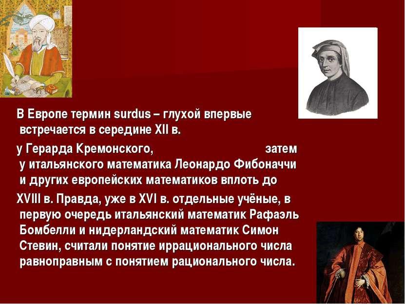 В Европе термин surdus – глухой впервые встречается в середине XII в. у Герар...