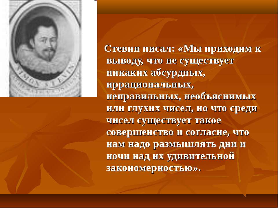 Стевин писал: «Мы приходим к выводу, что не существует никаких абсурдных, ирр...