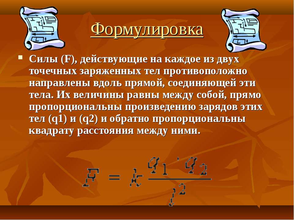 Формулировка Силы (F), действующие на каждое из двух точечных заряженных тел ...