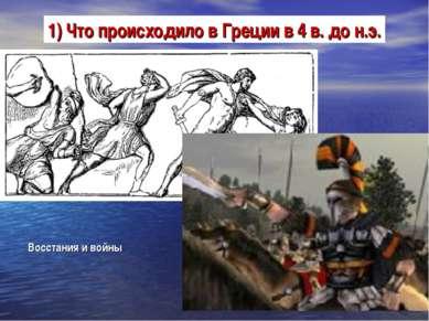 1) Что происходило в Греции в 4 в. до н.э. Восстания и войны