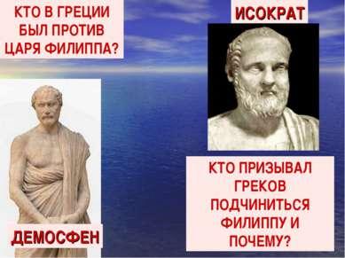 КТО В ГРЕЦИИ БЫЛ ПРОТИВ ЦАРЯ ФИЛИППА? ДЕМОСФЕН КТО ПРИЗЫВАЛ ГРЕКОВ ПОДЧИНИТЬС...