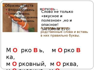 МОРКОВЬ – Слово не только «вкусное и полезное» ,но и опасное! ЗАПОМНИ ЕГО! А ...