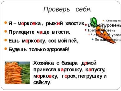 Проверь себя. Я – морковка , рыжий хвостик. Приходите чаще в гости. Ешь морко...