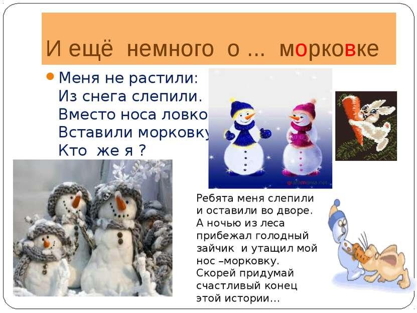 И ещё немного о ... морковке Меня не растили: Из снега слепили. Вместо носа л...