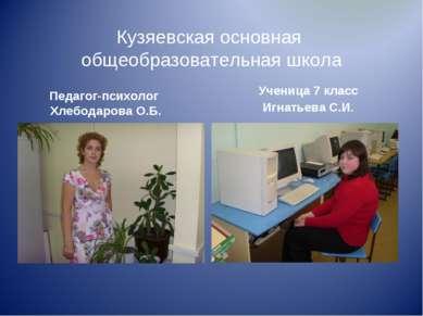 Кузяевская основная общеобразовательная школа Педагог-психолог Хлебодарова О....