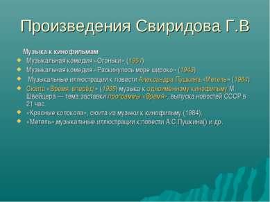 Произведения Свиридова Г.В Музыка к кинофильмам Музыкальная комедия «Огоньки»...