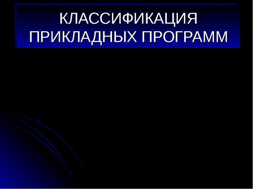 КЛАССИФИКАЦИЯ ПРИКЛАДНЫХ ПРОГРАММ