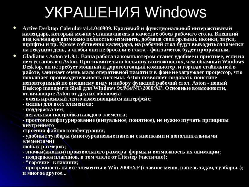 УКРАШЕНИЯ Windows Active Desktop Calendar v4.4.040909. Красивый и функциональ...