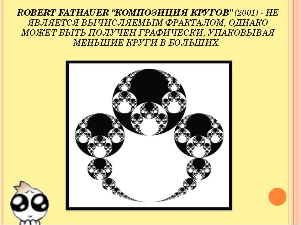 """ROBERT FATHAUER """"КОМПОЗИЦИЯ КРУГОВ"""" (2001) - НЕ ЯВЛЯЕТСЯ ВЫЧИСЛЯЕМЫМ ФРАКТАЛО..."""