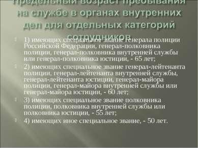 1) имеющих специальное звание генерала полиции Российской Федерации, генерал-...