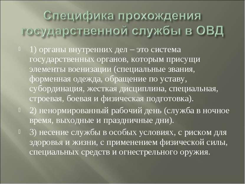 1) органы внутренних дел – это система государственных органов, которым прису...