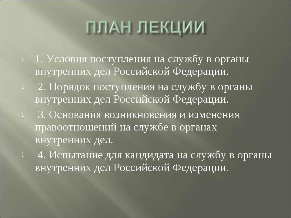 1. Условия поступления на службу в органы внутренних дел Российской Федерации...