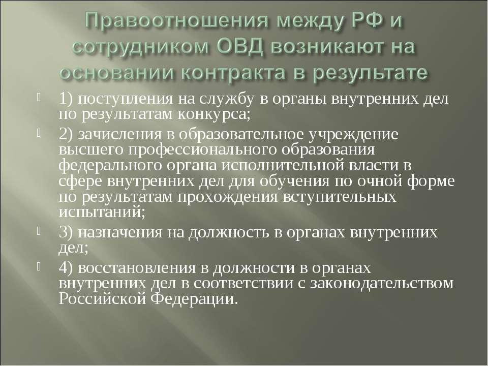 1) поступления на службу в органы внутренних дел по результатам конкурса; 2) ...